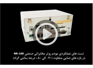 تست عملکرد مودم روتر مخابراتی صنعتی NR-100